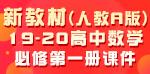 (新教材)【人教A版】2019-2020高中数学必修第一册课件