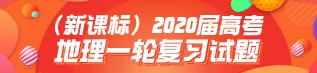 (新课标)2020届高考地理一轮复习试题