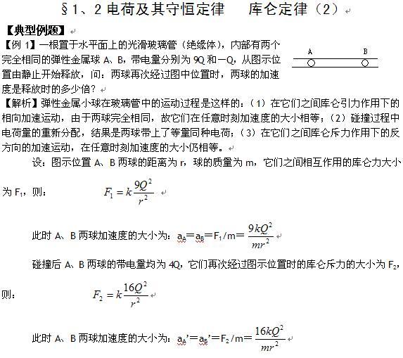 物理:电荷及其守恒定律