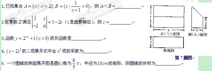 上海市上海理工大学附属中学2011届高三第四次月考
