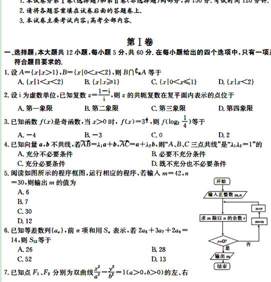 海南省海口市教育研究培训院2014届高三第一次调研(数学文)扫描版