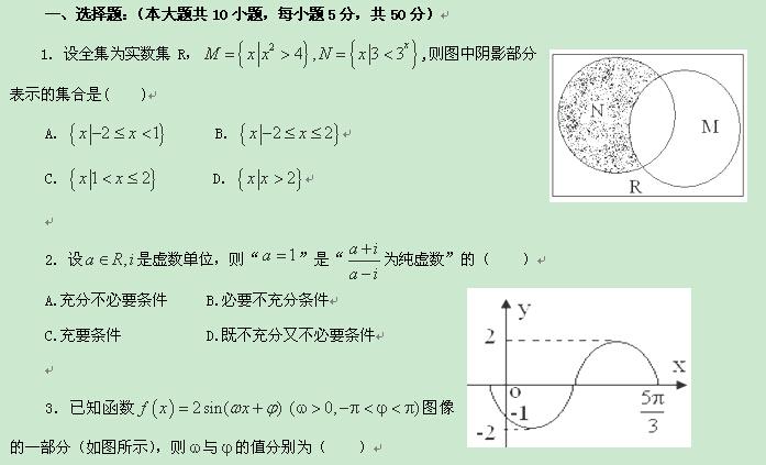 陕西省神木中学2015届高三第二次模拟考试(数学理)缺